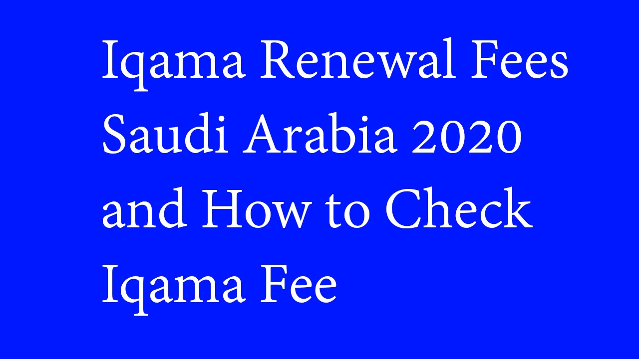 iqama renewal fees 2020